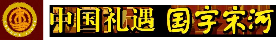 中国礼遇 国字宋河