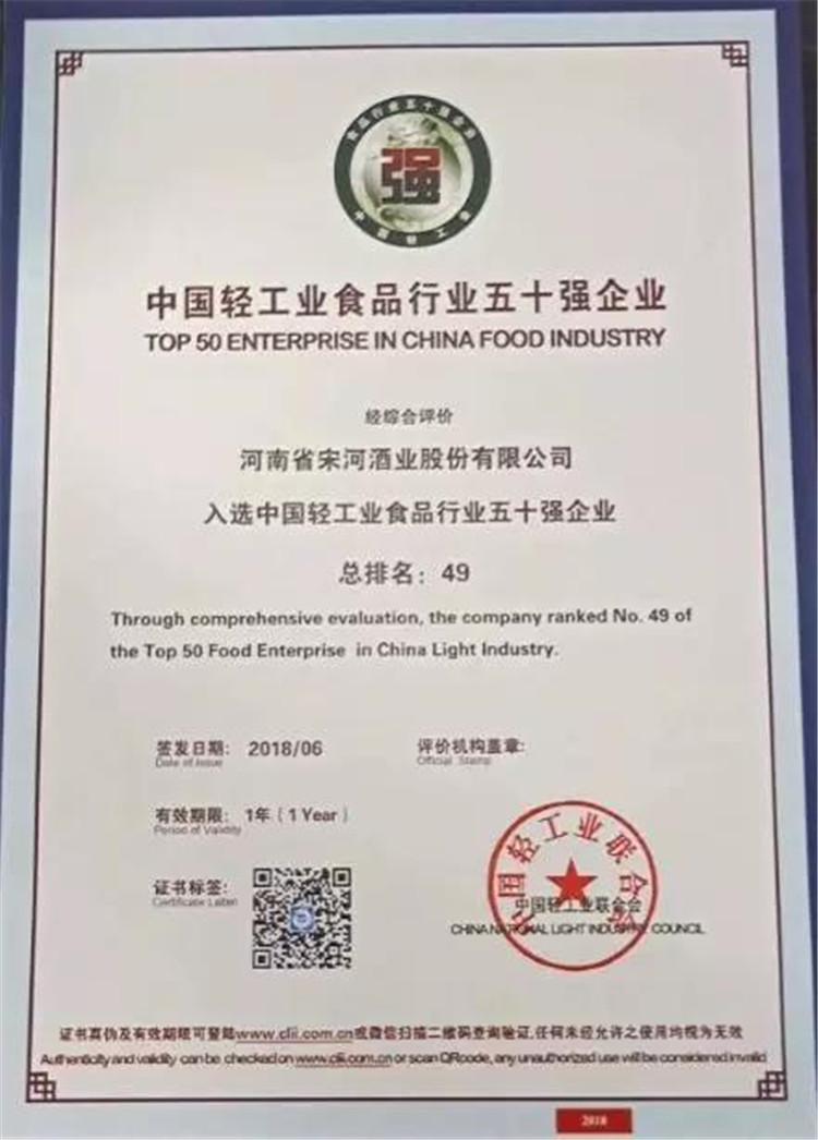 豫酒重磅:宋河酒业荣膺中国轻工业食品行业五十强