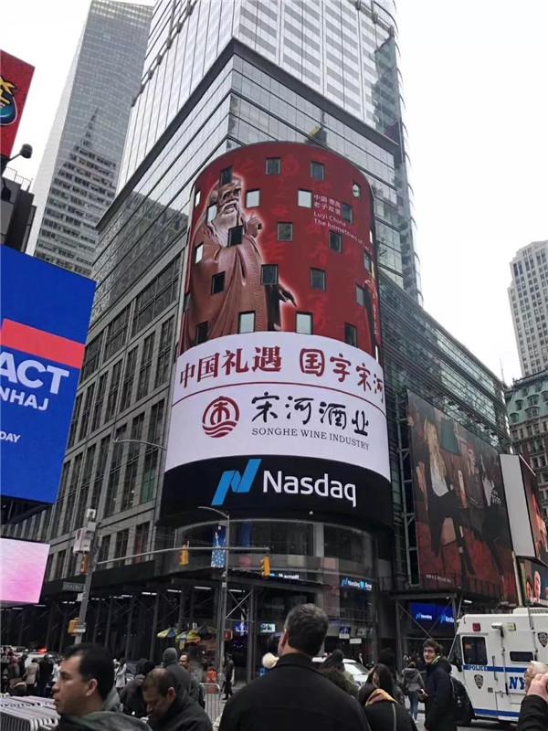 代表河南 礼遇世界 宋河酒业惊艳亮相纽约时代广场世界第一屏